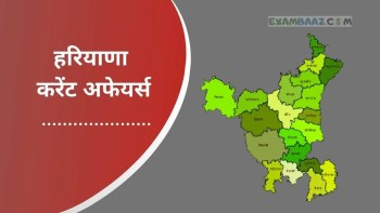 hariyana current affairs in hindi