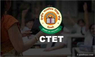 Crack CBSE CTET 2021: पहले अटेम्प मे ही पास करे CTET परीक्षा, जाने एक्सपर्ट्स की राए