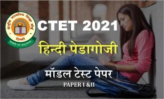 CTET 2021 मॉडल टेस्ट पेपर: क्या आप जानते है हिन्दी पेडागोजी इन प्रश्नो के उत्तर