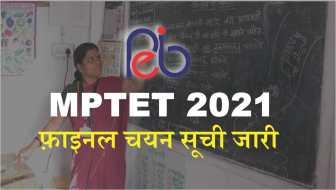 MP Teacher Recruitment 2021: माध्यमिक शिक्षक फ़ाइनल चयन सूची जारी