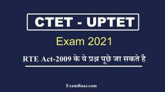 CTET / UPTET 2021: इन परीक्षाओ मे RTE Act-2009 के ये प्रश्न पूछे जा सकते है