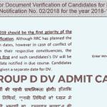 rrb dv admit card