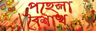 Pohela Boishakh Picture