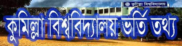 Comilla University Admission Circular cou ac bd