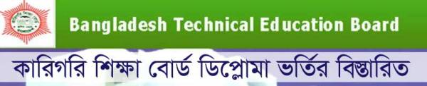 Bangladesh Technical Education Board Admission Circular