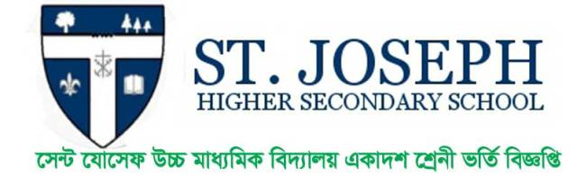 St. Joseph Higher Secondary School HSC Admission Notice & Result 2016