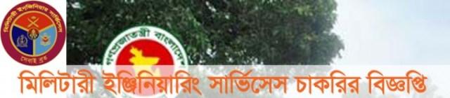 Bangladesh Military Engineer Services MES Job Notice 2016