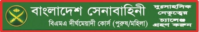 Bangladesh Army 80 BMA Long Course Circular