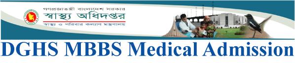 Medical Admission Circular 2017