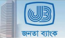 Janata Bank ltd Job Circular