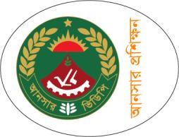 Bangladesh Ansar Bahini Training Circular