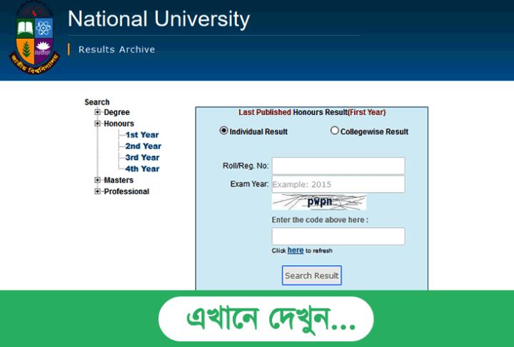 nu honours 1st year reuslt by online
