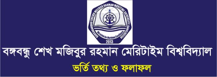 Bangabandhu Sheikh Mujibur Rahman Maritime University Admission