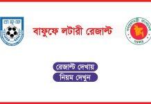 Bangladesh Football Federation Lottery Result