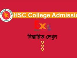 HSC Admission 2018