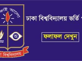 Dhaka University Admission Result