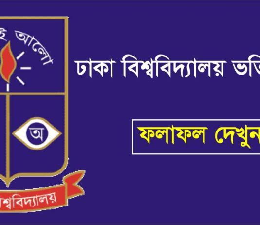 exam result bd ssc result 2018 hsc result 2018 education board
