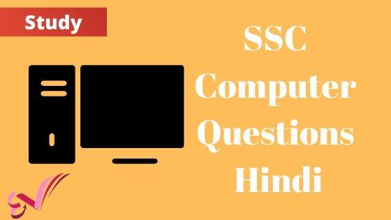SSC Computer Questions Hindi List