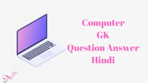 Computer GK Hindi - SSC Computer Related Question