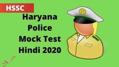 Photo of Haryana Police Mock Test Hindi 2020