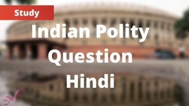 Photo of भारतीय राजव्यवस्था से जुड़े महत्वपूर्ण सवाल