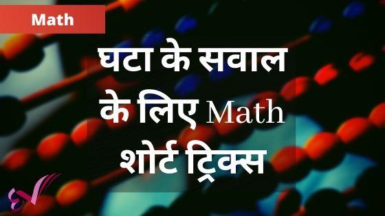 घटा के सवाल के लिए Math शोर्ट ट्रिक्स