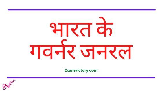 भारत के गवर्नर जनरल