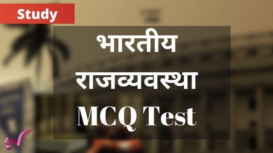 भारतीय राजव्यवस्था MCQ Test