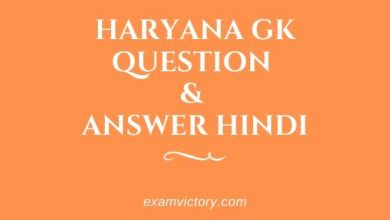 Photo of Haryana GK Question & Answer Hindi