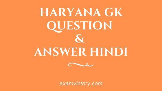 Haryana GK Question & Answer Hindi