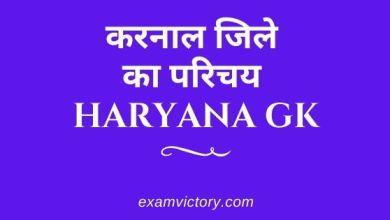 Photo of करनाल जिले का परिचय – Haryana GK