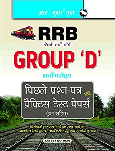 Indian Railways (RRB) Group 'D' Recruitment Exam Previous Papers & Practice Test Papers (Solved) (RAILWAYS/SCRA EXAM)