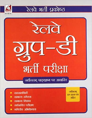 RRB - Group D Guide Hindi Version
