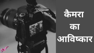 Photo of कैमरा का आविष्कार कब और किसने किया?