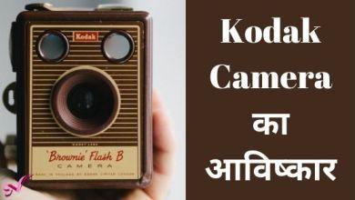 Photo of Kodak Camera का आविष्कार कब और किसने किया?
