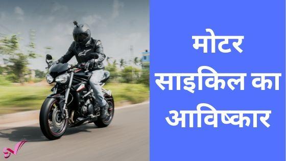 मोटर साइकिल का आविष्कार