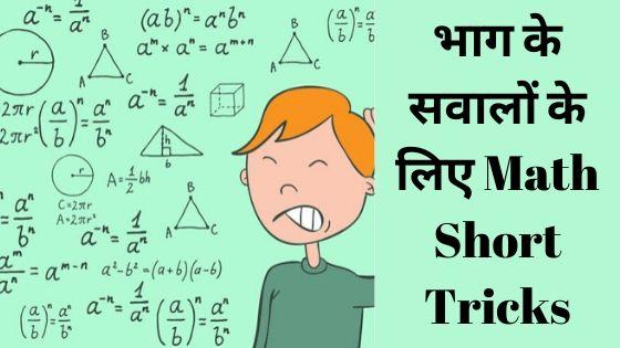 भाग के सवालों के लिए Math Short Tricks