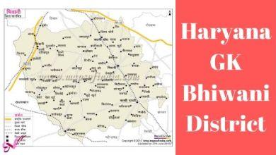 Photo of भिवानी जिला – Haryana GK Bhiwani District