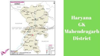 Photo of महेन्द्रगढ़ जिला – Haryana GK Mahendragarh District