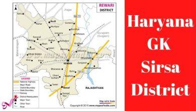 Photo of रेवाड़ी जिला – Haryana GK Rewari District