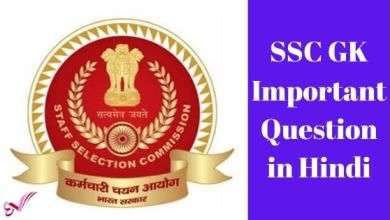 Photo of SSC GK Important Question in Hindi
