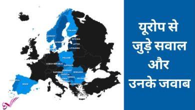 Photo of यूरोप से जुड़े सवाल और उनके जवाब