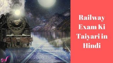 Photo of Railway Exam Ki Taiyari in Hindi