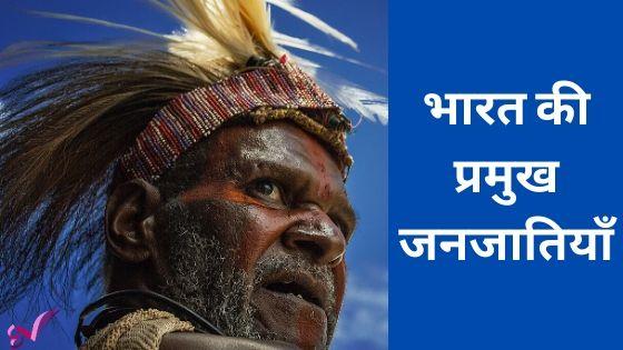 भारत की प्रमुख जनजातियाँ