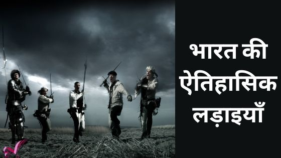भारत की ऐतिहासिक लड़ाइयाँ