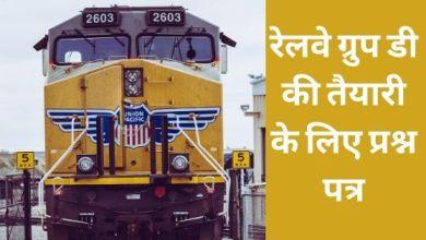 Photo of रेलवे ग्रुप डी की तैयारी के लिए प्रश्न पत्र