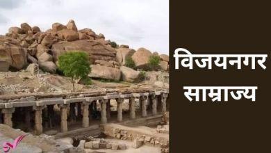 Photo of विजयनगर साम्राज्य