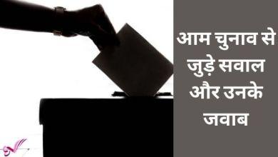 Photo of आम चुनाव से जुड़े सवाल और उनके जवाब