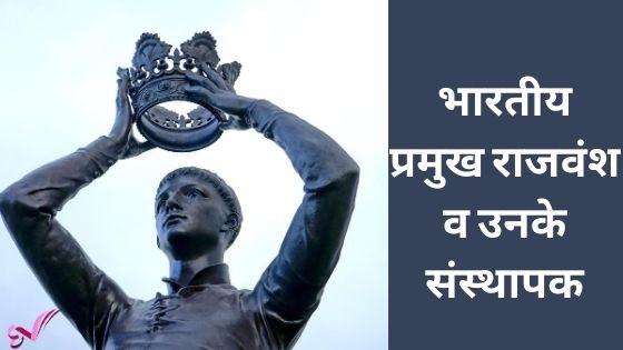 भारतीय प्रमुख राजवंश व उनके संस्थापक