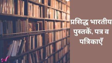 Photo of प्रसिद्ध भारतीय पुस्तकें, पत्र व पत्रिकाएँ